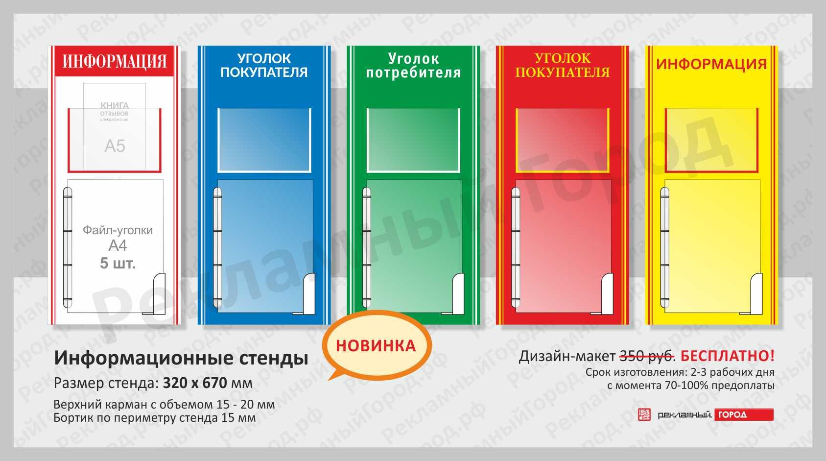 Информационные стенды дизайн
